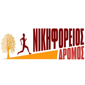 Rethymno Nikiforeios Run