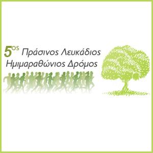 Green Lefkada Half Marathon 2016